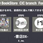 書店のデジタル・トランスフォーメーションを実現するX ,inc.10万冊を購入できるテスト書店を『虎ノ門』にオープン<期間限定>