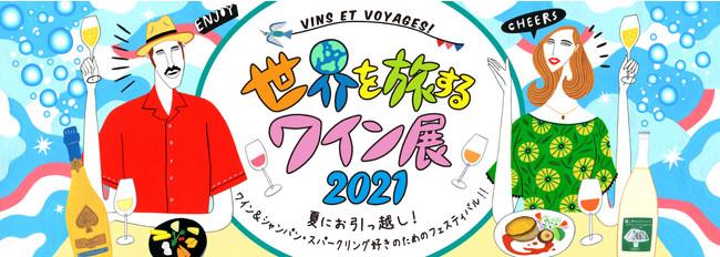 伊勢丹新宿店「世界を旅するワイン展 2021」開催!