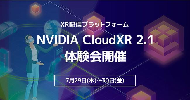 XR配信プラットフォームであるNVIDIA CloudXR 2.1体験会開催のお知らせ
