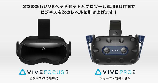 VIVE Pro 2 HMD、VIVE Focus 3の取り扱いを開始