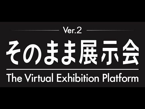 バーチャルイベントプラットフォーム「そのまま展示会」が、Ver.2リリースで大幅機能拡張