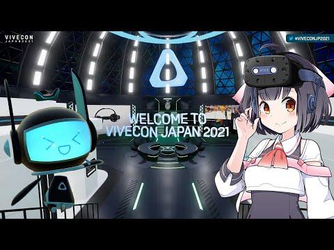 VIVE Wonderland が VIVECON Japan 2021視聴会場としてリニューアル公開!またリニューアルに伴い、Twitterフォロー&リツイートキャンペーンも実施!