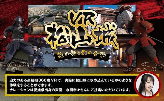 コスモ・スペース、VRコンテンツ「VR松山城」の企画・制作からアプリ開発・VR体験設備納入までを担当、無人でのVR体験運営を実現