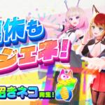 『ユージェネ』7月21日より「4連休もユージェネ!」を開催!