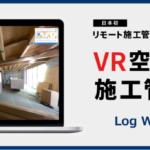 カーサプロジェクトがログビルドと日本初のリモート現場管理ツール『Log Walk』の販売代理店契約を締結