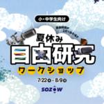 【7/22〜8/9】自由研究が1日でおわる!?小・中学生向け夏休みの自由研究ワークショップを開催!