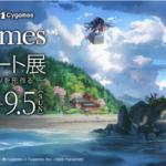 山本二三美術館×Cygames「Cygames 背景アート展~イマジネーションを形作る~」7月24日より開催決定!