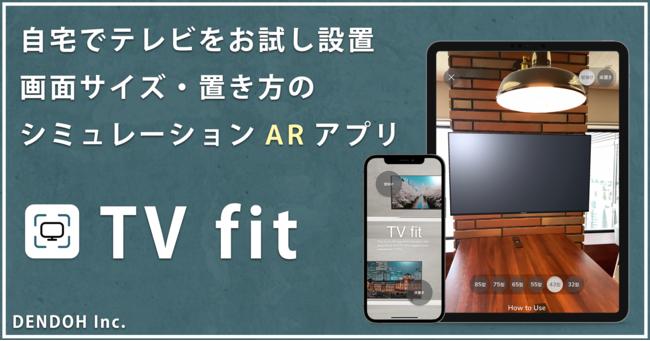 【国内業界初】自宅でテレビのサイズと配置をバーチャルお試しできる専用ARアプリ「TV fit」をリリース