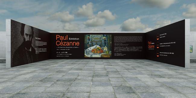 ヴァーチャル展示Gates Museum「ポール・セザンヌ展-ロマン主義からキュビスムまでの道程-」7/28よりWeb公開スタート!!