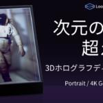 裸眼で感動の3D映像!Looking Glass Factory社から、3DCG・アニメーションはもちろん、写真やイラストも3Dホログラフで楽しめるシリーズ最新作がMakuakeに登場
