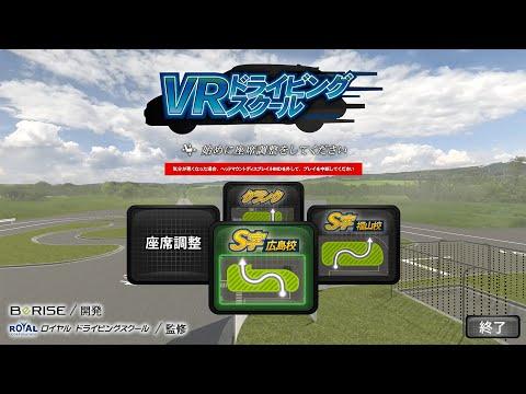 「S字」「クランク」克服カリキュラム!ビーライズが自動車教習所向けのVRソフトウェアを開発・パッケージを販売開始。