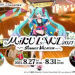 HTC NIPPON、MIKU LAND 2021 Summer Vacationを協賛、8⽉27⽇(⾦)〜31⽇(⽕)開催