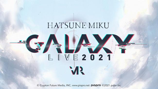 『初音ミク』の3DCG・VRライブ「初音ミク GALAXY LIVE 2021」2021年12月に開催決定!