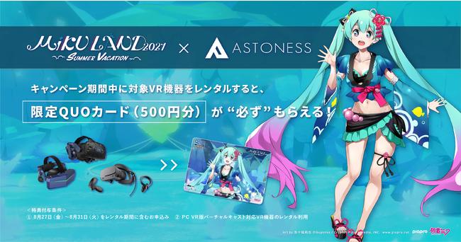 【MIKU LAND × アストネス】対象VR機器をレンタルして限定QUOカードが必ずもらえるキャンペーンを実施!