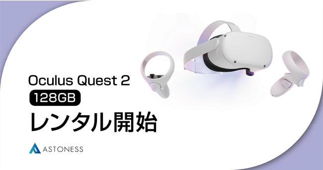 Oculus Quest 2 128GBモデル レンタル開始のお知らせ
