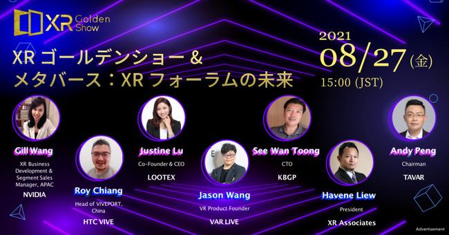 XR Golden Show ー XRスタートアップ企業のメタバース ・アプリケーションのご紹介