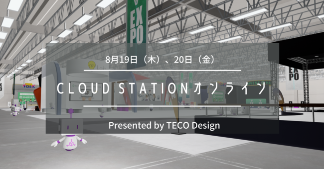 【8月19〜20日 参加無料】人事労務クラウドシステムのオンライン展示会「CLOUD STATIONオンライン」を開催します。