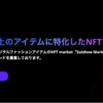 バーチャル上のアイテムに特化したNFTマーケットプレイスの出品者の募集を開始   Suishow株式会社
