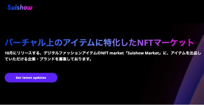 バーチャル上のアイテムに特化したNFTマーケットプレイスの出品者の募集を開始 | Suishow株式会社
