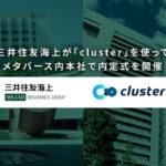 三井住友海上が「cluster」を使ってメタバース内本社で内定式を開催