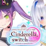 「VR LIVE『Cinderella switch -new act- ~ふたりでつくるホロライブ~』」第4弾が発表!