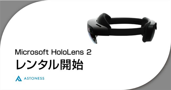 HoloLens 2 レンタル開始のお知らせ