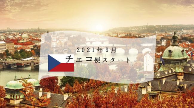 ファーストクラスの世界旅行が体験できるバーチャル航空施設 チェコ政府観光局協賛 チェコ便の提供を9月にスタート
