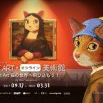 「CAT ART」のVR展覧会「Step into Cat Art」開催 9/17からオンラインで全世界に向け一斉公開