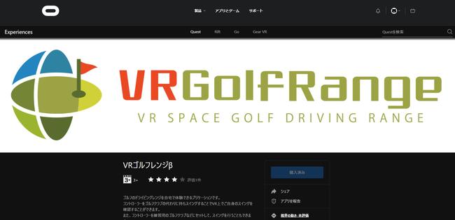 VRゴルフレンジベータ版の無償配布開始