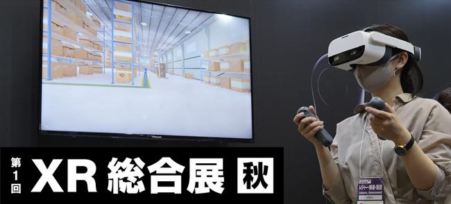 ただいまリアル開催中!29日(金)まで 最新VR・AR・MRの展示会