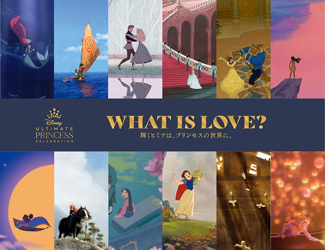 ディズニープリンセス展「WHAT IS LOVE ? 〜輝くヒミツは、プリンセスの世界に。」福岡会場は2022年1月2日より、福岡アジア美術館にて開催!