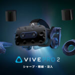 HTC NIPPON、VIVE Pro 2フルキットの予約販売受付を開始