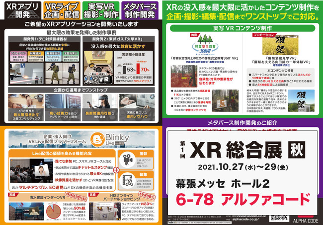 株式会社アルファコード、第1回XR総合展【秋】出展のお知らせ