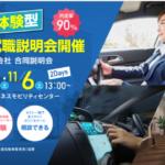 【就職説明会イベント】コロナ後の大規模な雇用創出!神奈川のタクシー業界の若手達が100名の採用計画を策定したイベントを開催!【全国初】