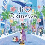 根間うい、CD販売利益の一部を那覇国際通りに寄付する、自身初となる沖縄支援アルバム発売!