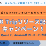 公式 Twitter フォロー&リツイートで 100 名様に Oculus Quest 2 などが当たる!VR Trip リリース記念キャンペーンが 10 月 1 日よりスタート