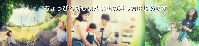 """業界初!VR出張撮影サービス開始家族の想い出と""""きずな""""で、数十年後の'ミライ'に紡ぐ"""